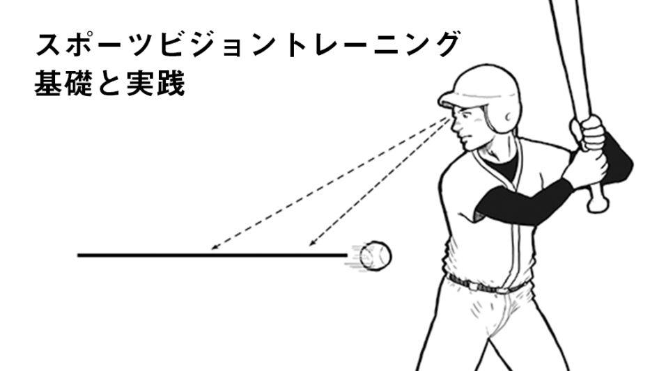 eyecatch_sports-vision